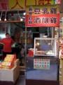 九份廖家百年老店入口酥(新雅食堂)-無骨豆乳雞與紅麴酒釀雞照片