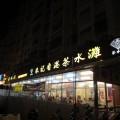 朱記香港茶水灘-朱記茶水灘照片