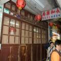 九份永和藥房(辰鄉行)-基山街唯一一家保留傳統木門的商店照片