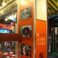 九份台灣之寶-九份台灣之寶照片