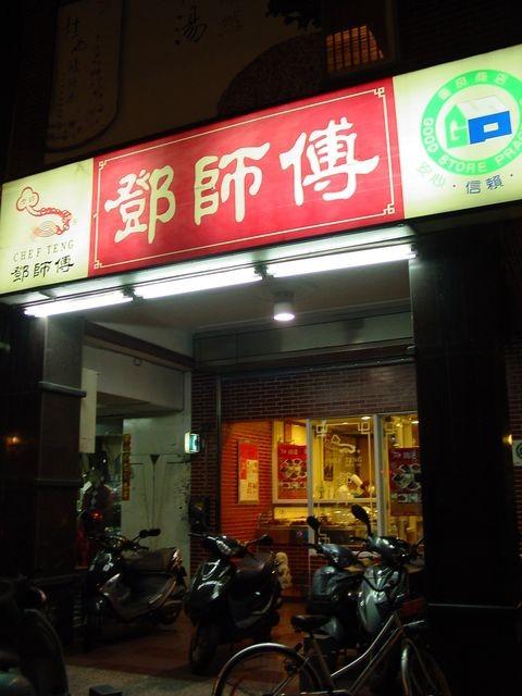 鄧師傅滷味(中正店)主照片