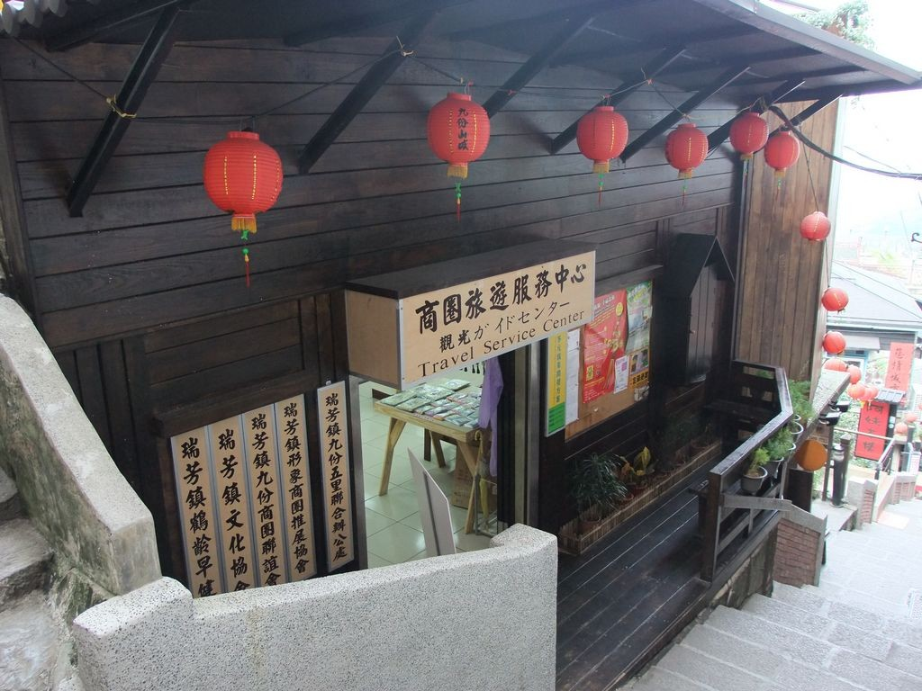台北縣瑞芳鎮形象商圈推展協會(九份商圈聯誼會)主照片