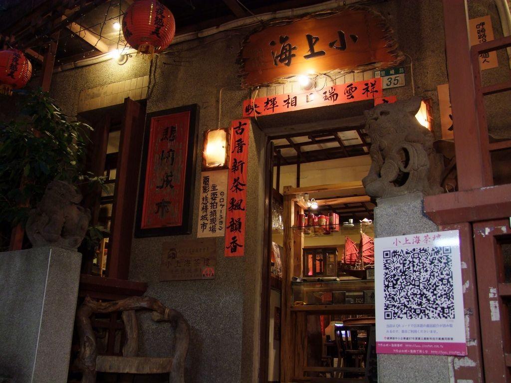 小上海茶樓主照片