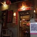 小上海茶樓照片