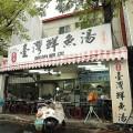 臺灣鮮魚湯照片