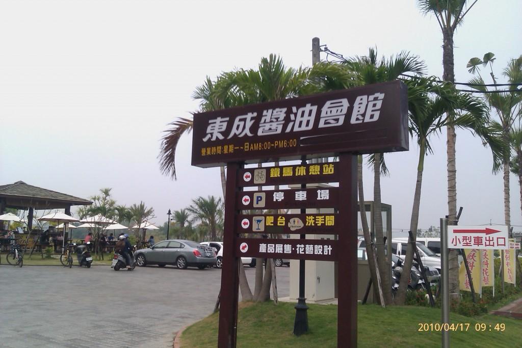 東成醬油會館主照片