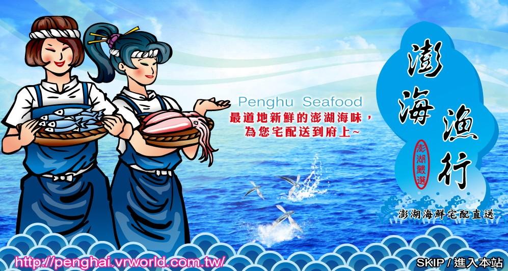 澎海漁行_澎湖海鮮主照片