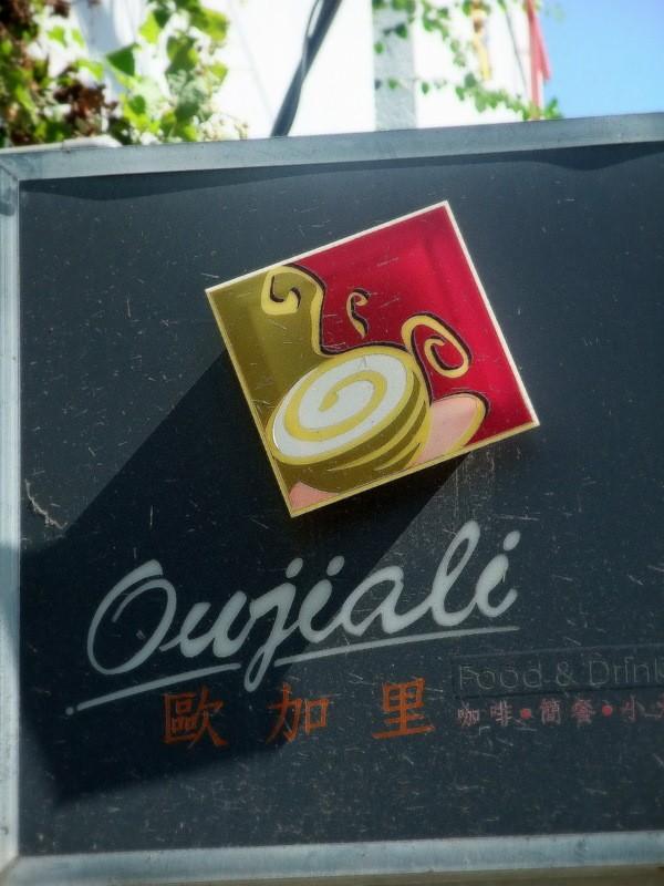 台南市 歐加里餐廳 主照片