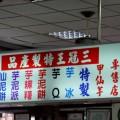 三冠王芋冰城-三冠王特製產品照片