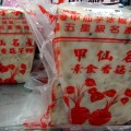 三冠王芋冰城-素食香菇芋粿照片