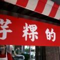 三冠王芋冰城-芋粿的家照片