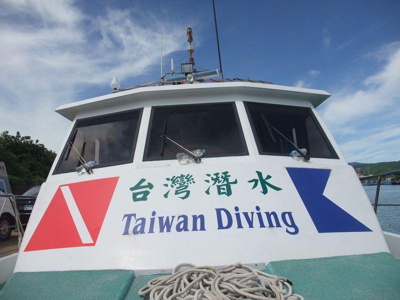 台灣潛水企業有限公司主照片