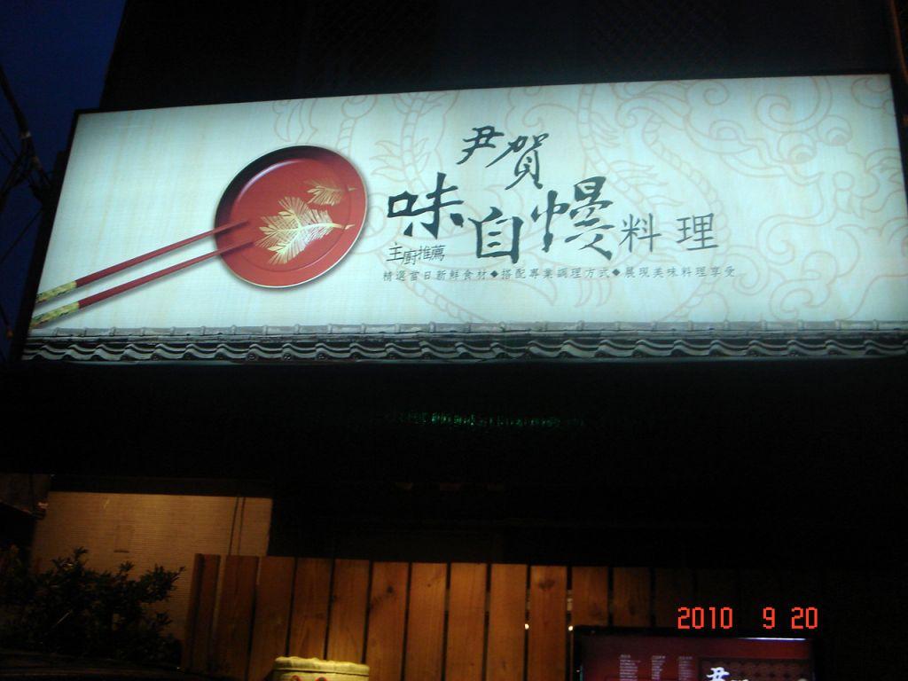 尹賀日本料理主照片