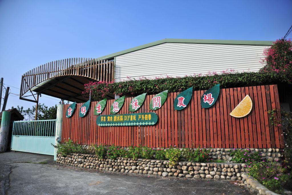 雲科生態休閒農場主照片