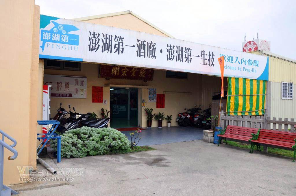 澎湖第一觀光酒廠(第一酒廠)主照片