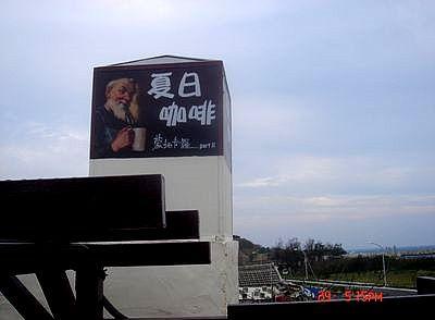 澎湖 夏日咖啡主照片