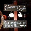 澎湖 夏日咖啡-澎湖 夏日咖啡照片
