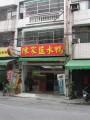 陳家鹹水鴨-左營店  -陳家鹹水鴨照片