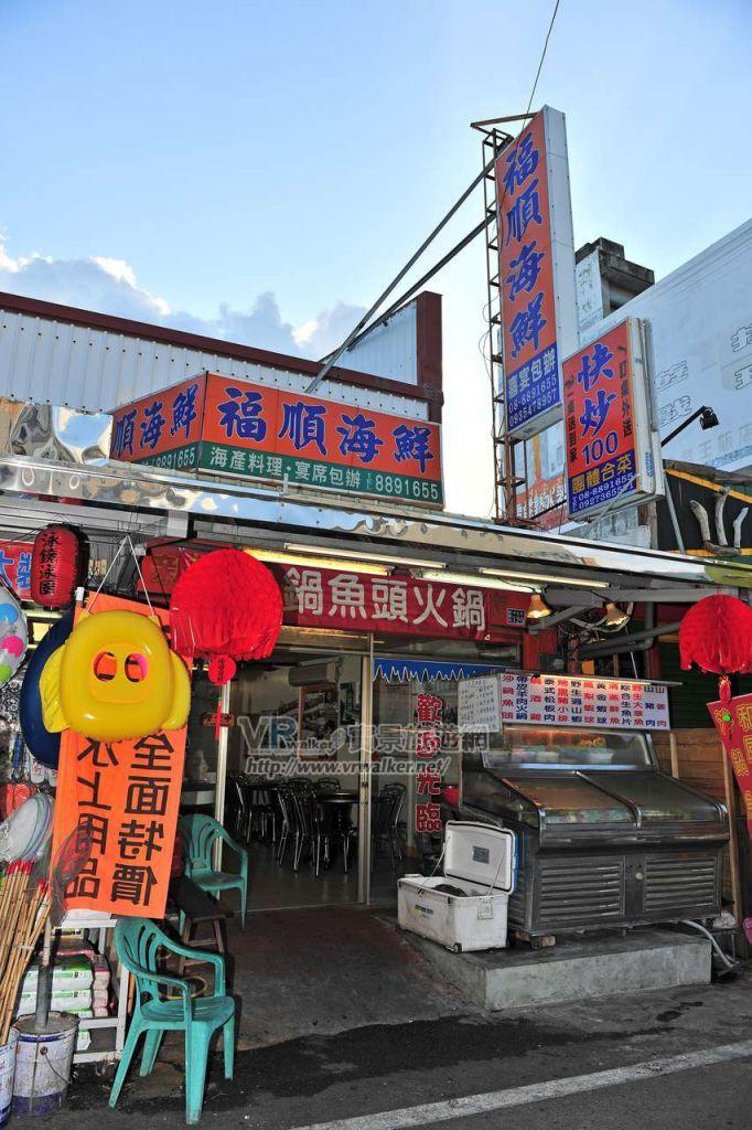 福順海鮮餐廳主照片