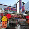 福順海鮮餐廳