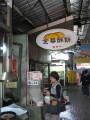 金華酥餅 -金華酥餅照片