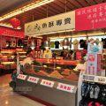 味一食品公司後壁湖漁府魚酥專賣店照片