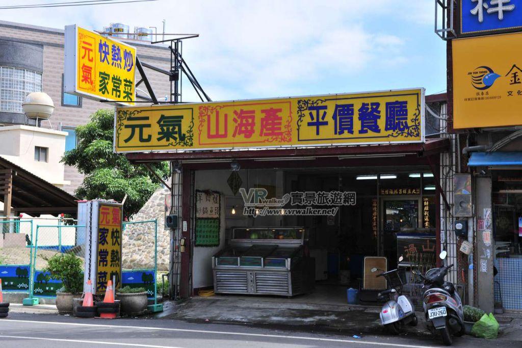 元氣山海產餐廳主照片