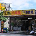 元氣山海產餐廳