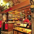天美珍食品店
