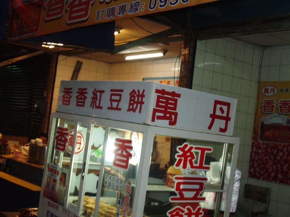 香香紅豆餅主照片