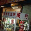 香香紅豆餅照片