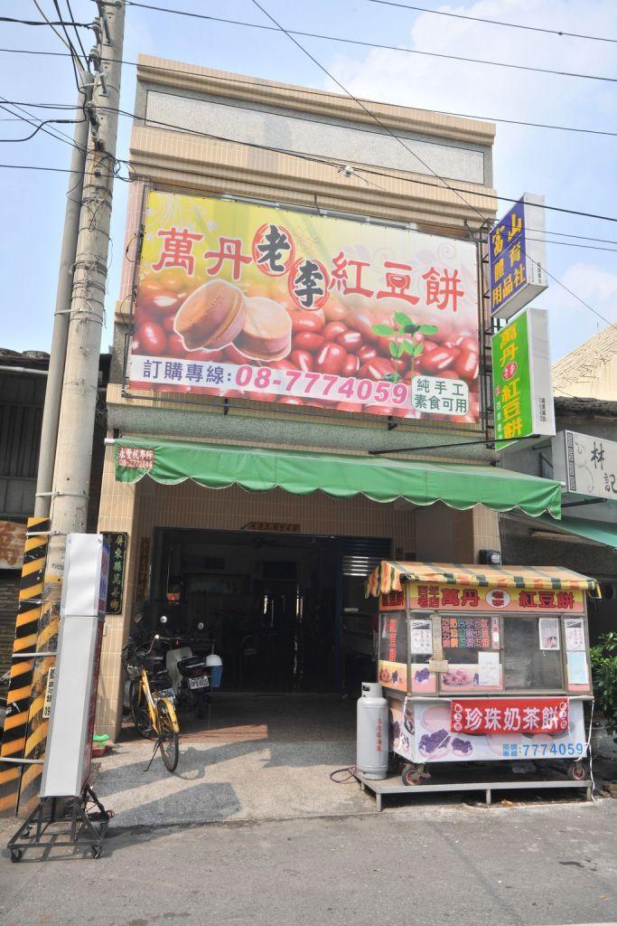 萬丹老李紅豆餅主照片