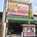 萬丹老李紅豆餅照片
