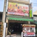 萬丹老李紅豆餅-萬丹老李紅豆餅照片