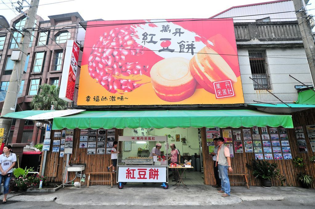 采風社紅豆餅主照片