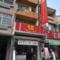 18精緻時尚飲品館-18精緻時尚飲品館照片
