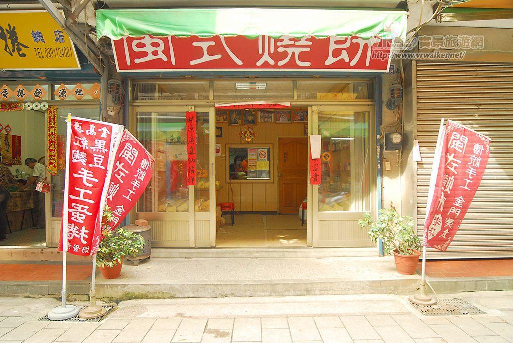 閩氏燒餅專賣店主照片