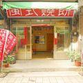 閩氏燒餅專賣店照片