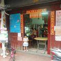 三寶齋燒餅照片