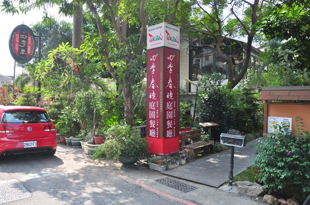 四季春曉庭園餐廳(已結束營業)主照片