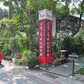 四季春曉庭園餐廳(已結束營業)-四季春園藝造景照片