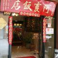 阿霞飯店-阿霞飯店照片