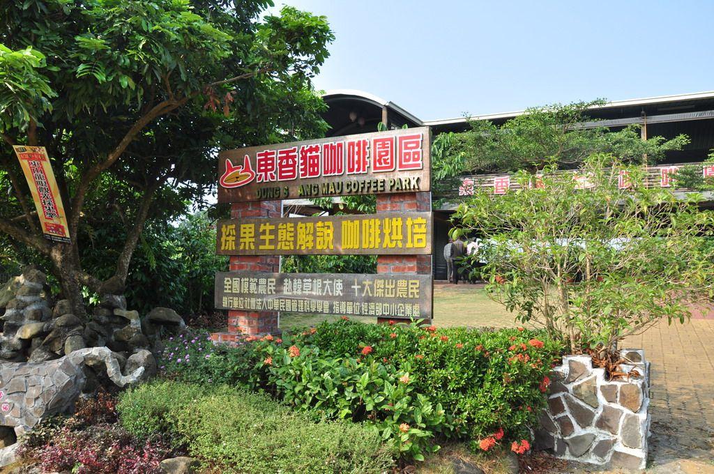 東香貓咖啡園主照片