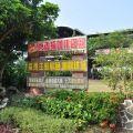 東香貓咖啡園