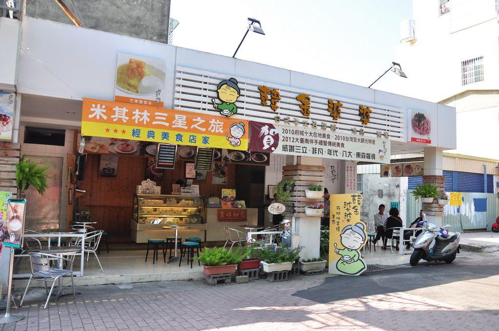 韓金婆婆日式豆腐酪主照片