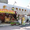 韓金婆婆日式豆腐酪