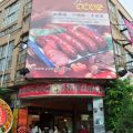 不老莊藥膳香腸(不老莊食品有限公司)照片