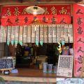 兩角銀古早味冬瓜茶店照片