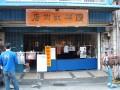 苗栗 - 汶水老街照片