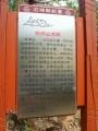 屏東 - 恆春猴洞山公園照片